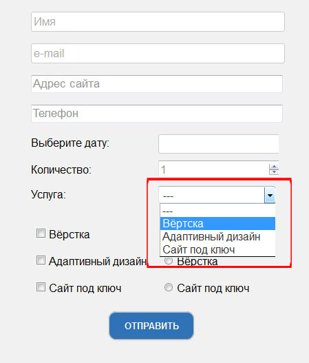настройкк Drop-down Menu для CF7