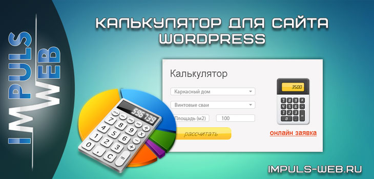 Калькулятор для сайта WordPress