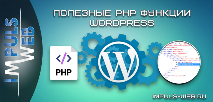 Функции для WordPress