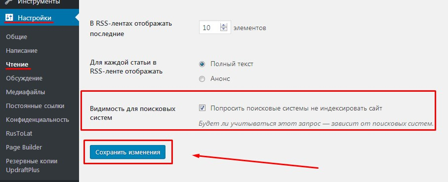 Запретить индексацию сайта в WordPress