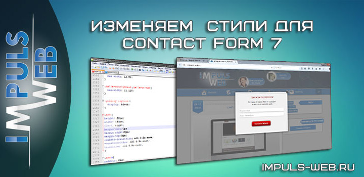 Contact-Form7-style2