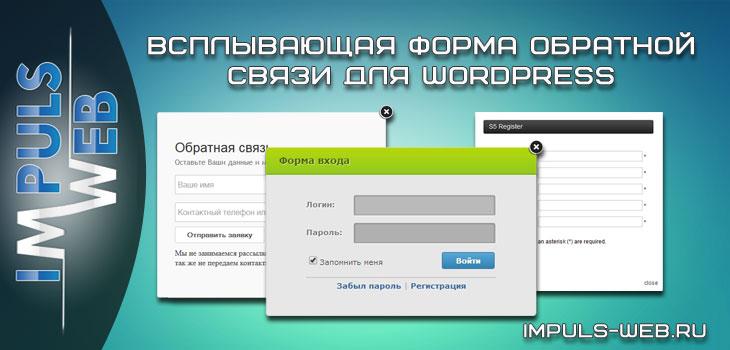 Всплывающая форма обратной связи для WordPress