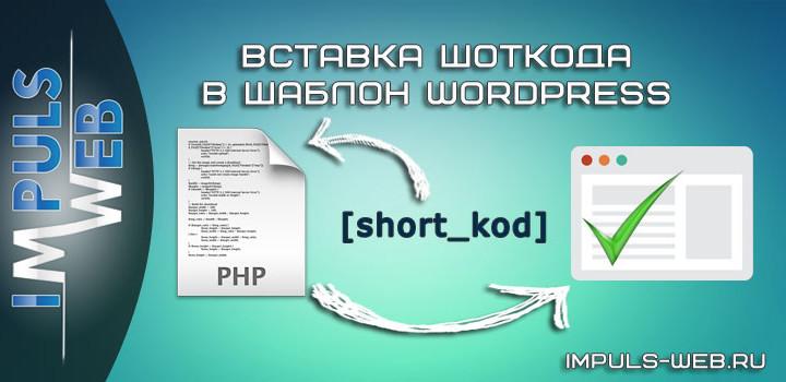 вывод шоткода в шаблоне wordpress