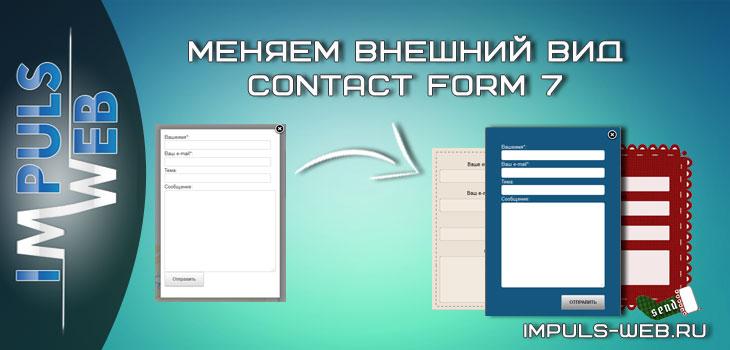 Меняем внешний вид Contact form 7