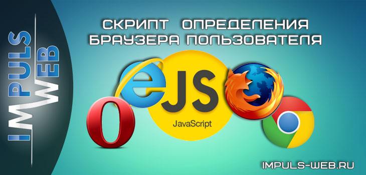 Скрипт определения браузера пользователя