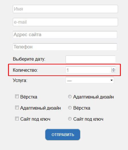 Contact form 7 настройка поля number