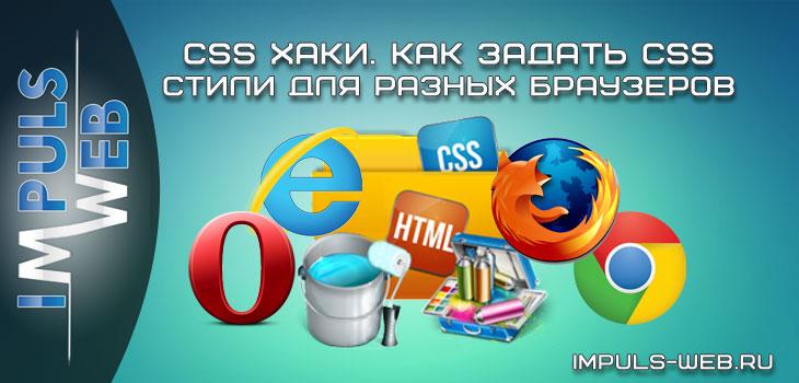 CSS хаки. Как задать CSS стили для разных браузеров