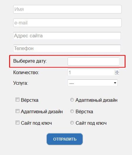 ввод даты в Contact form 7