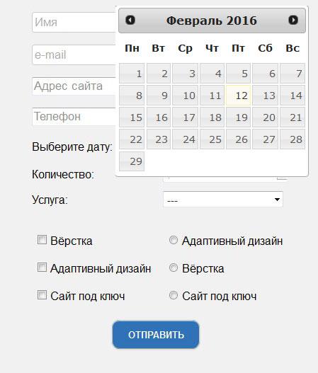 настройка Contact form 7