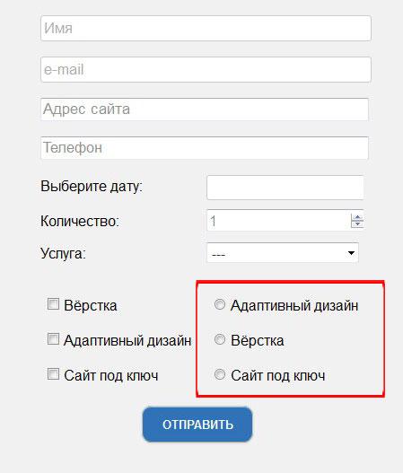 настройка radio buttons в contact form 7