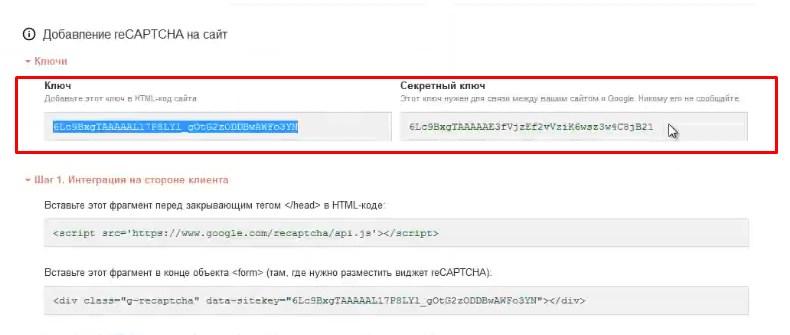 подключение reCAPTCHA Соntact Form 7