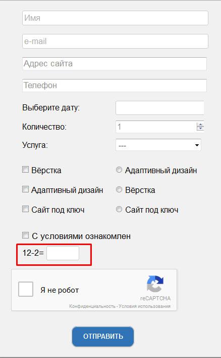Защита от спама contact form 7 при помощи поля quiz