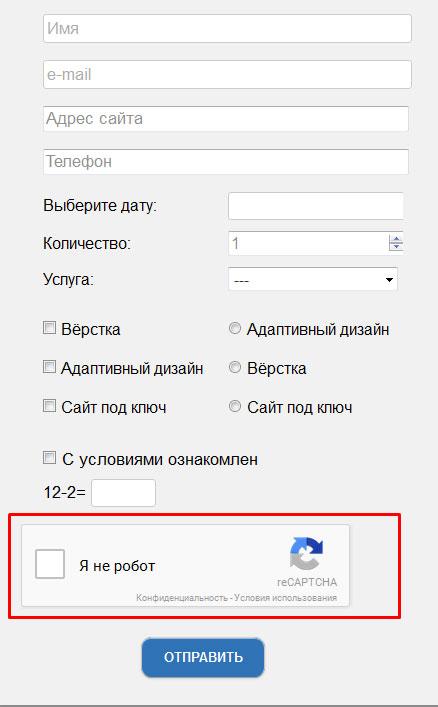 Защита от спама для Contact form 7 при помощи поля reCAPTCHA
