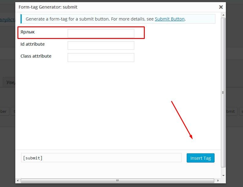 настройка кнопки отправки сообщения в Contact Form 7