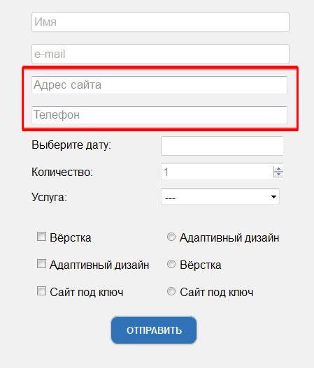 Contact form 7 настройка полей