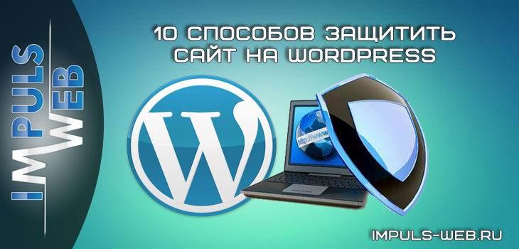 10 способов защитить сайт на wordpress