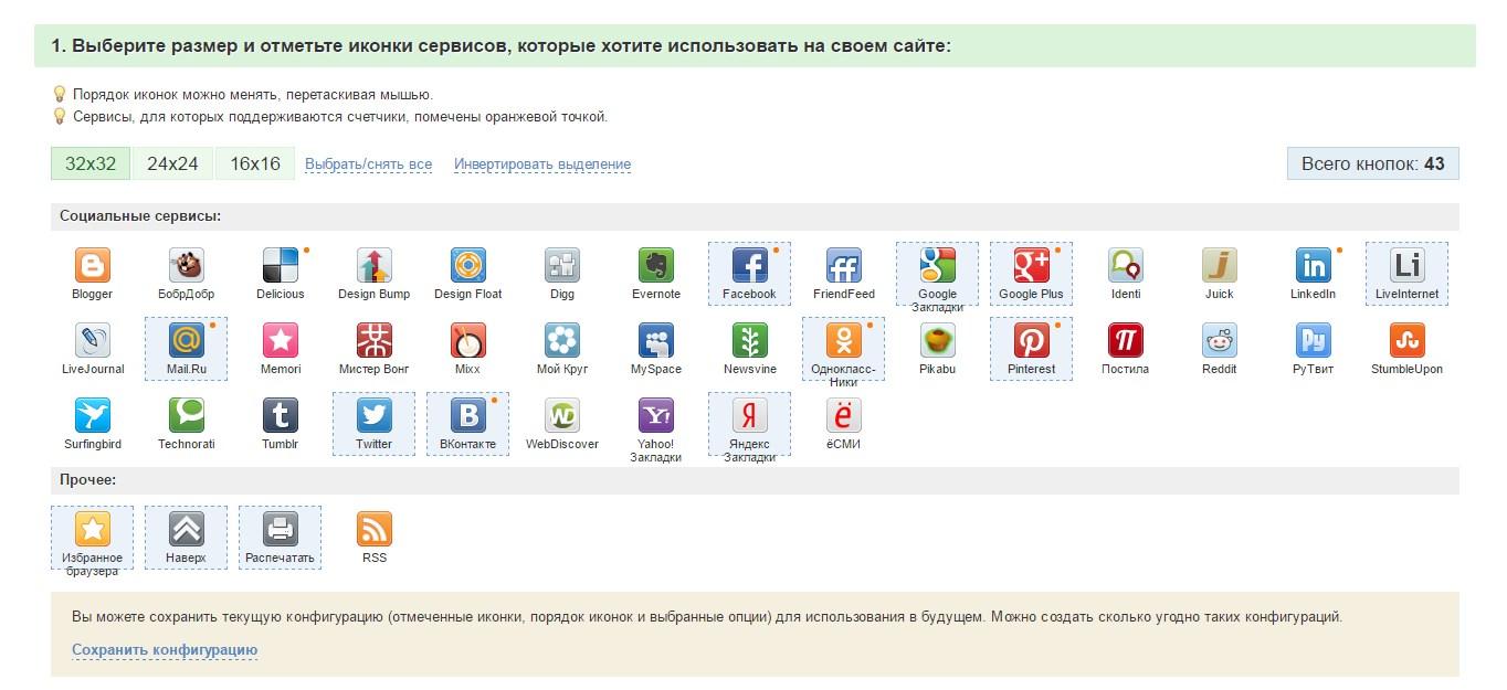 добавление кнопок социальных сетей