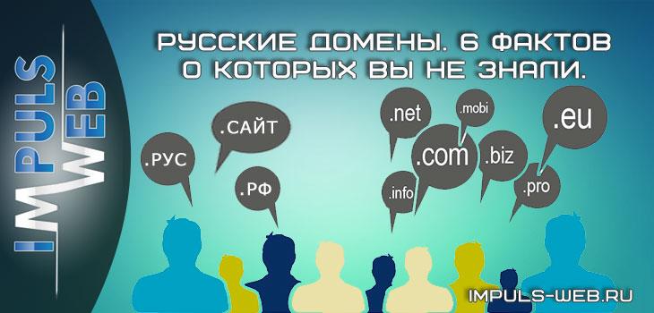 Русские домены