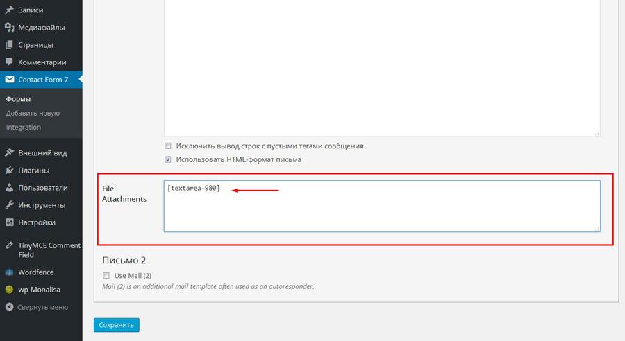 поле для отправки файлов contact form7