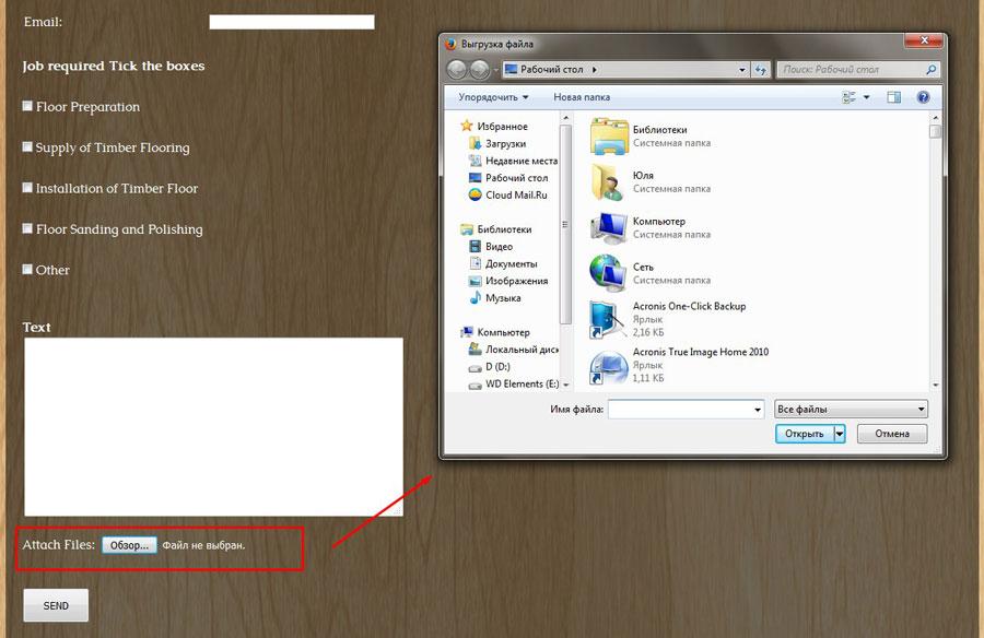 обратная связь с возможностью прикрепления файлов