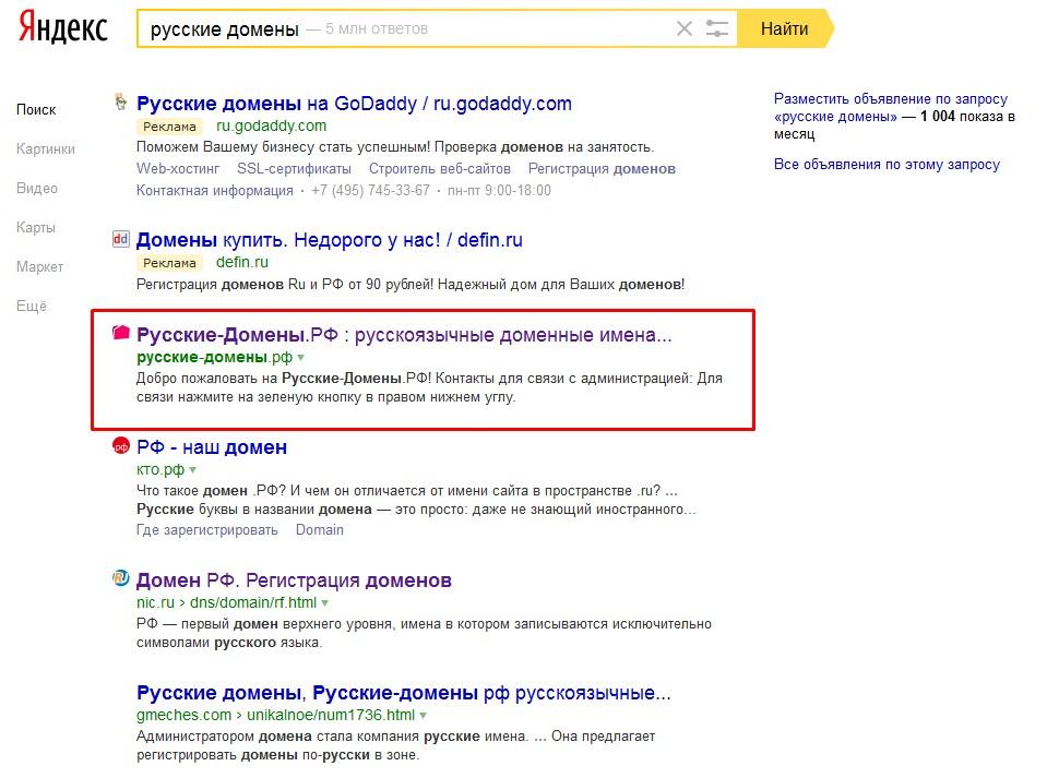 Кирилический домен в топе