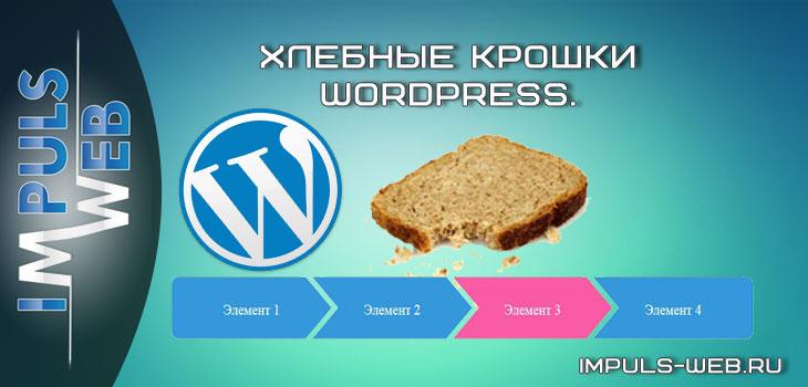 хлебные крошки Wordpress
