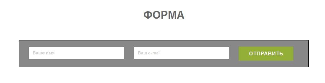 Второй вариант оформления contact form7