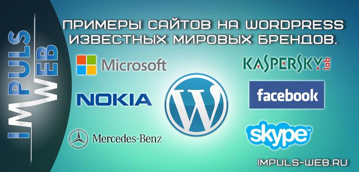 Примеры сайтов на wordpress известных мировых брендов.