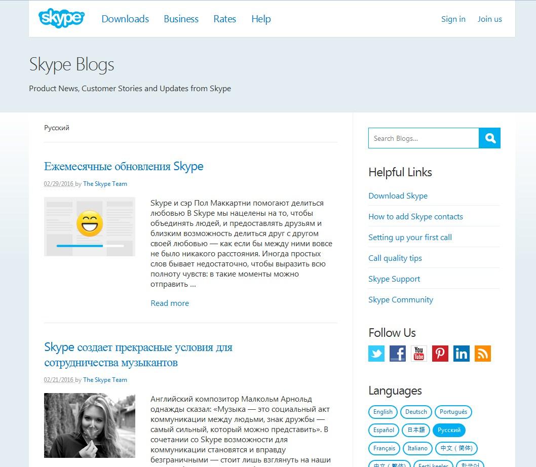 блог Skype