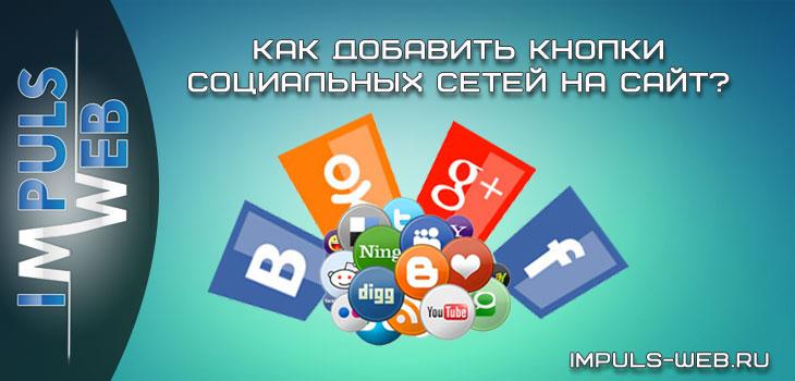 Как добавить кнопки социальных сетей на сайт?
