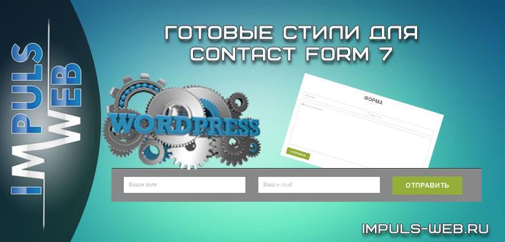 Готовые стили для Contact Form 7