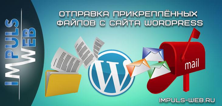 Отправка прикреплённых файлов с сайта WordPress