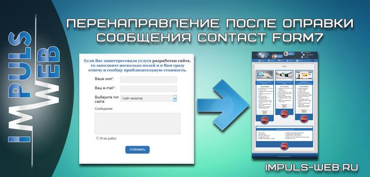 Перенаправление после оправки сообщения Contact form7