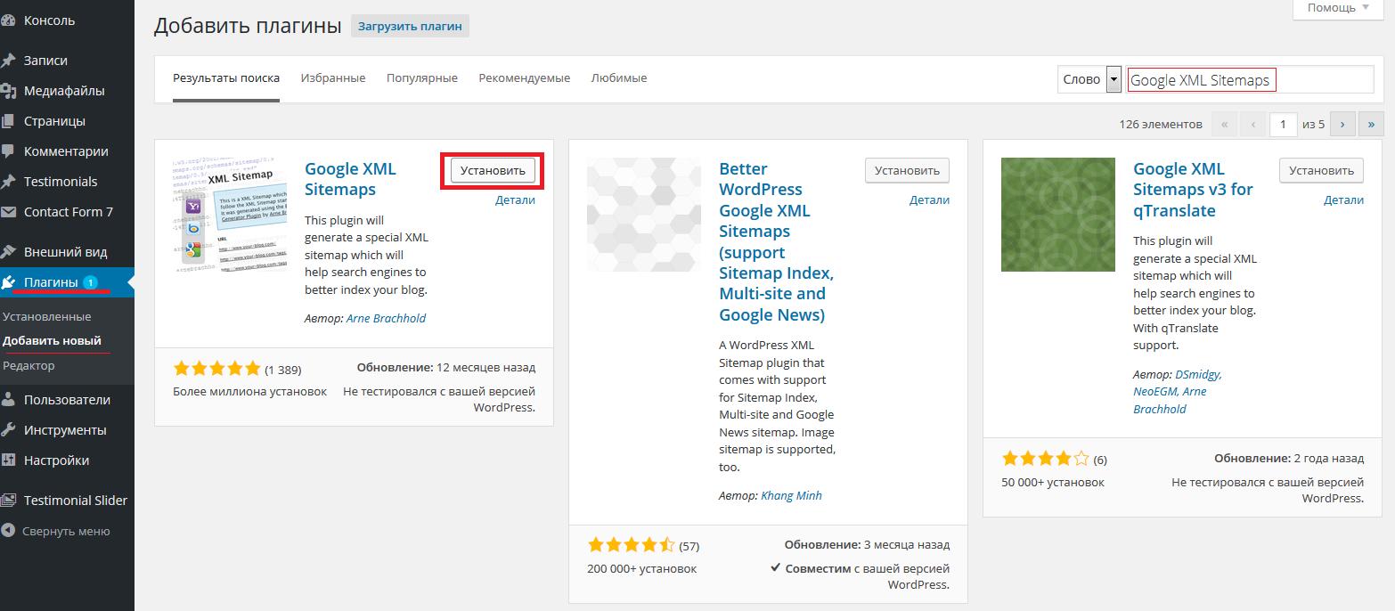 Установка плагина Google XML Sitemaps