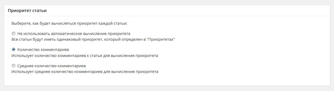 Приоритет статьи Google XML Sitemaps