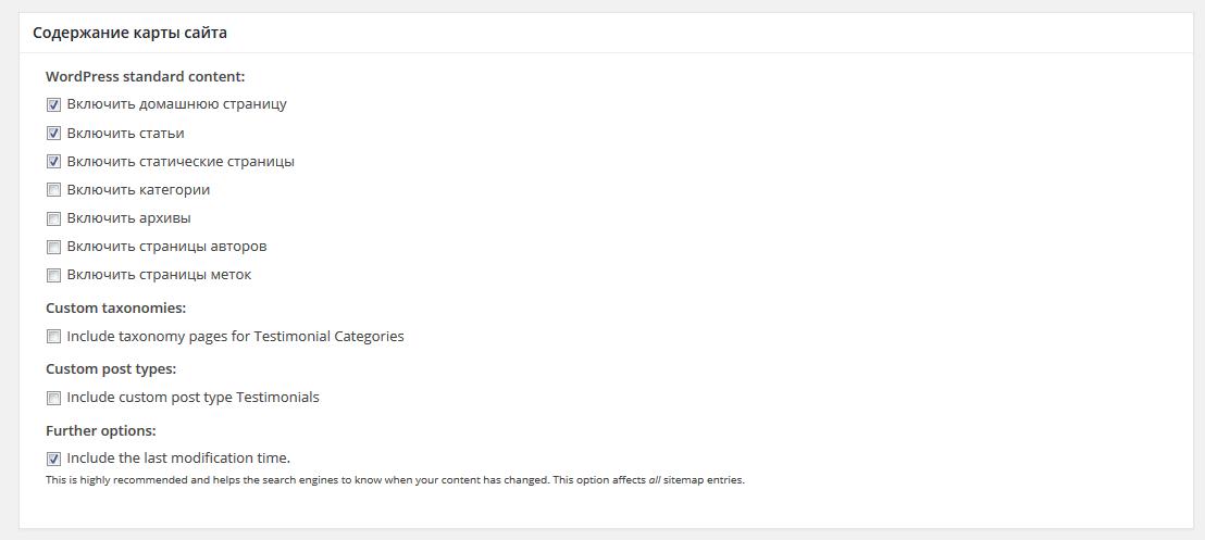 Содержание карты сайта Google XML Sitemaps