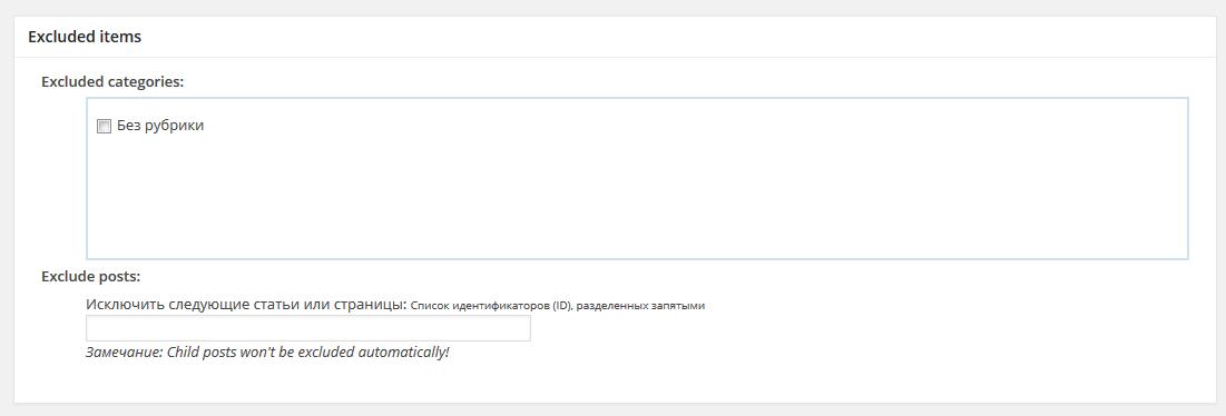 исключить рубрики или отдельные страницы Google XML Sitemaps