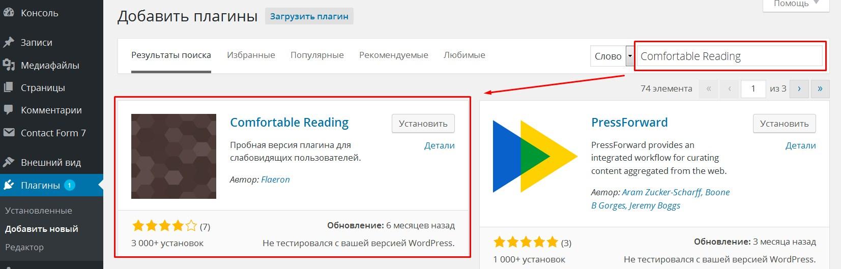 установка Comfortable Reading Premium