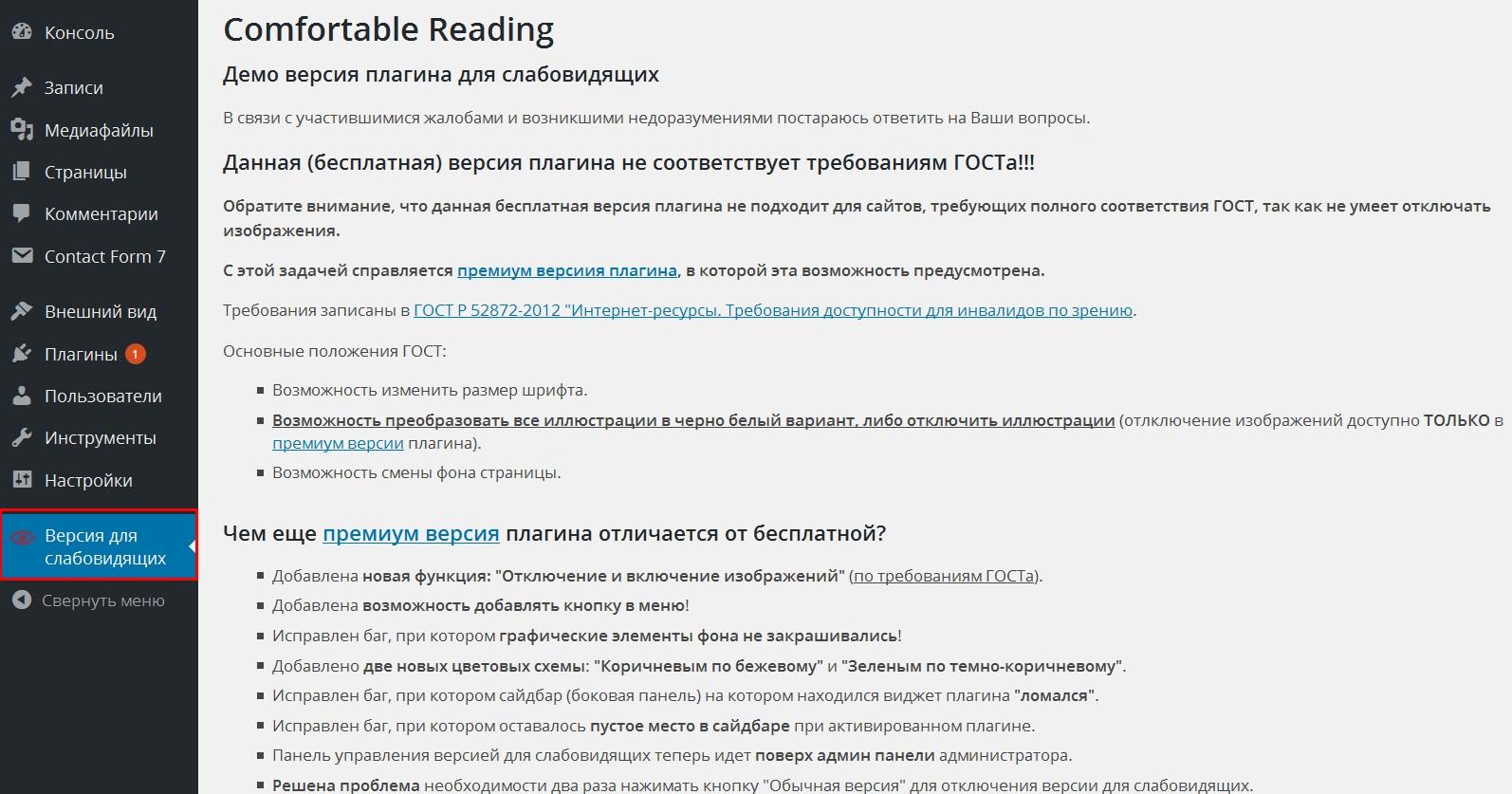 описание Comfortable Reading Premium
