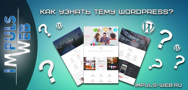 Как узнать тему Wordpress