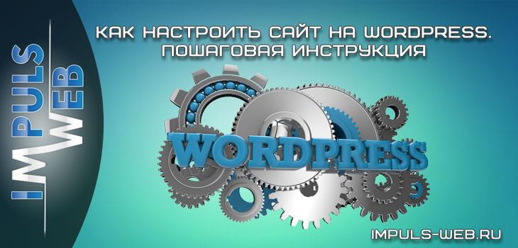 настройка WordPress