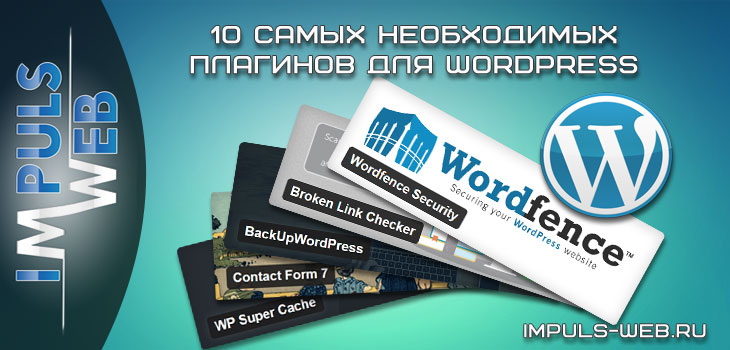 топ плагинов для WordPress