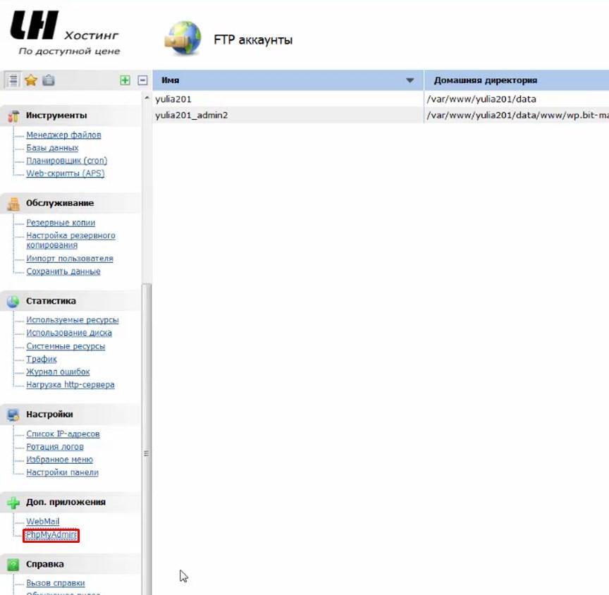 вход в приложение phpMyAdmin