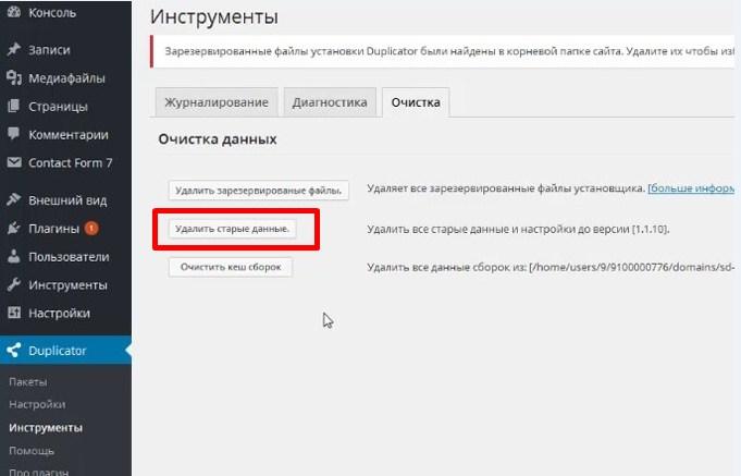 удаление установочных файлов