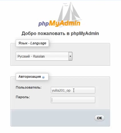 вход в учетную запись phpMyAdmin