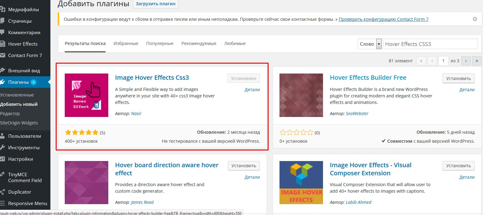 установка плагина Image Hover Effects CSS3