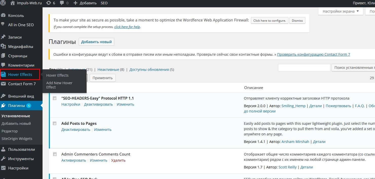 Классные эффекты при наведении для WordPress | Impuls-Web ru