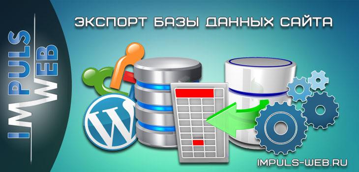 Как сделать экспорт и импорт базы данных сайта