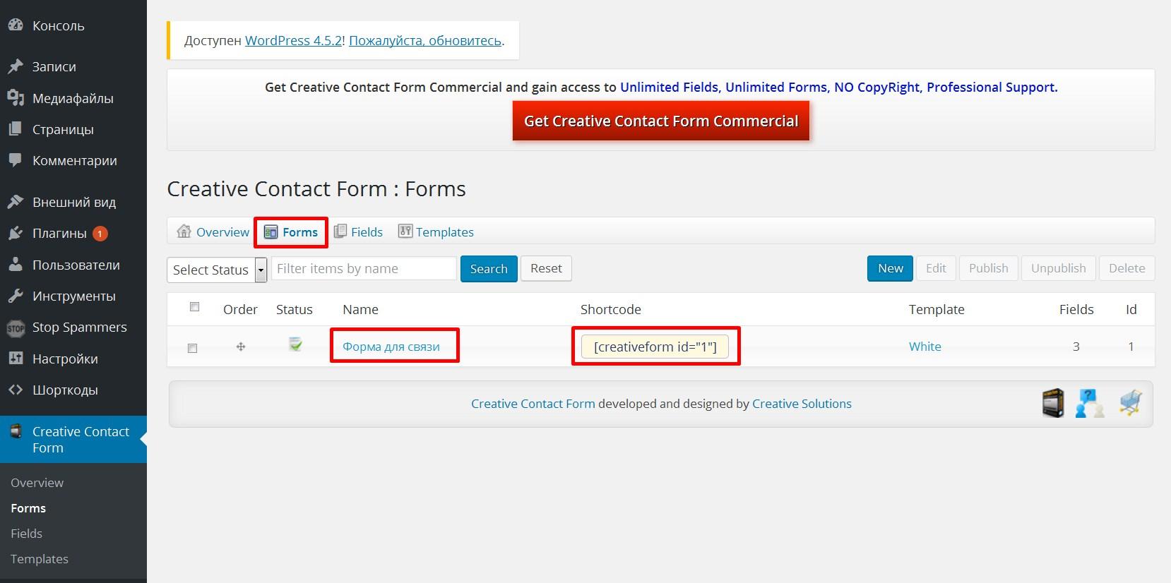 вкладка Forms список созданных форм