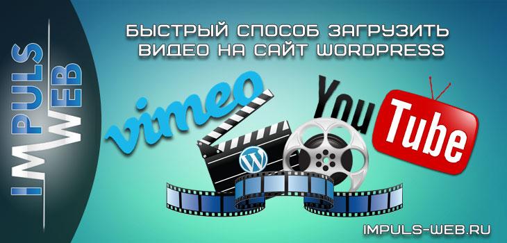 Быстрый способ загрузить видео на сайт WordPress